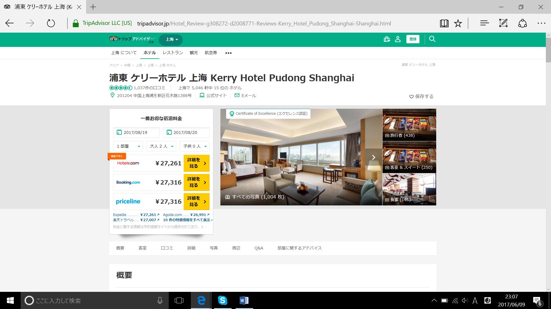 上海ーケリーホテル.png