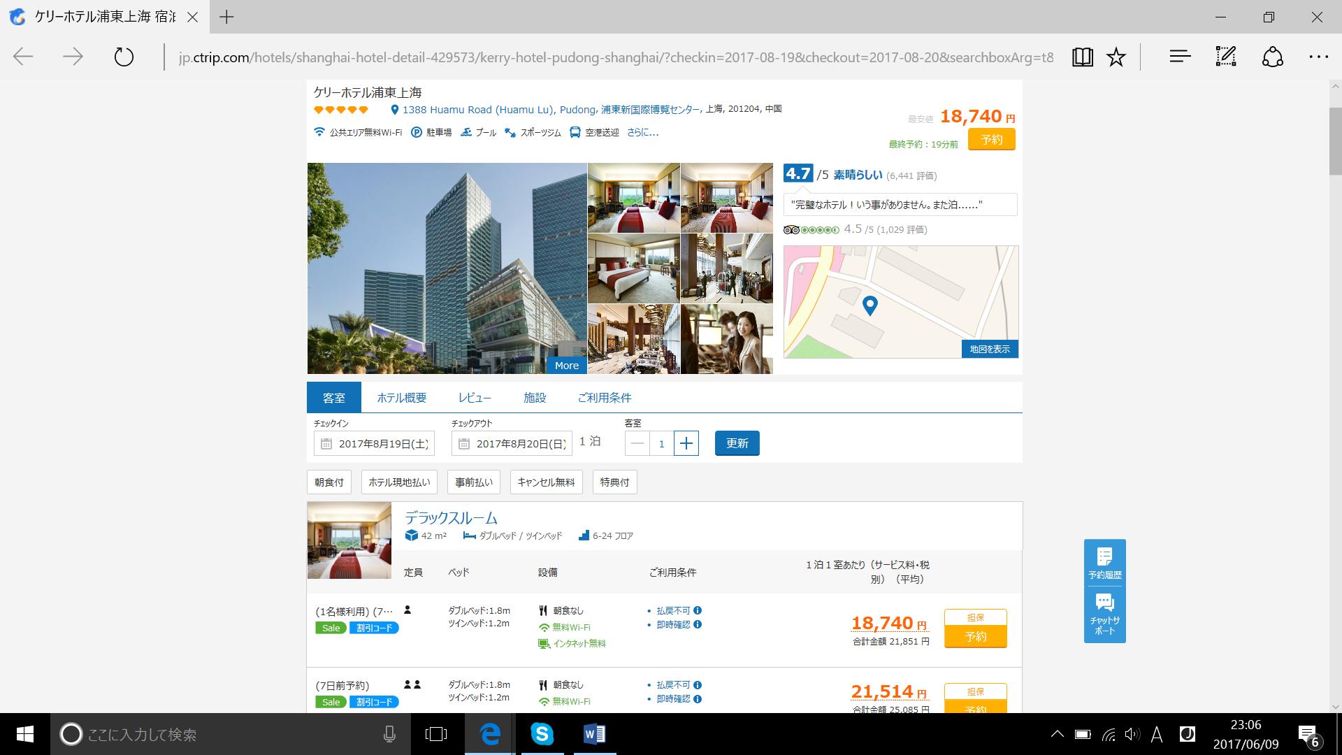 上海ーケリーホテル安.png