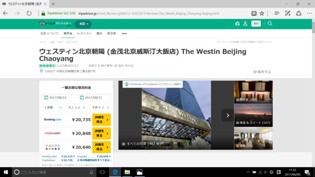 北京ーウェスティン.png