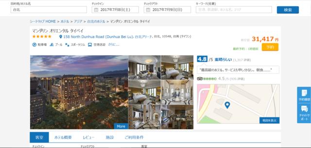 比較―台北マンダリン.png